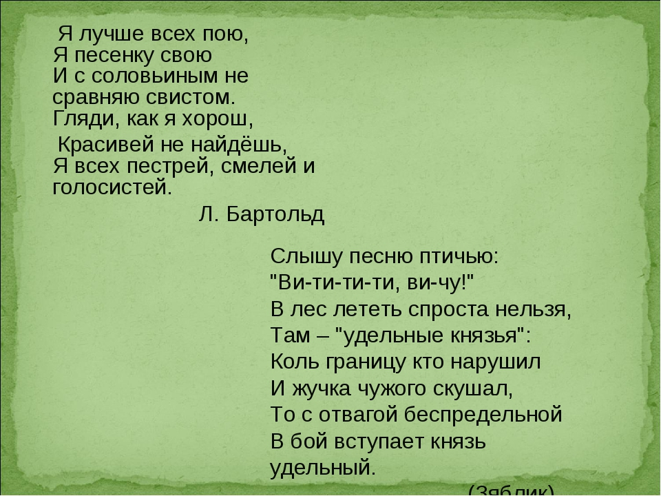 Я лучше всех пою, Я песенку свою И с соловьиным не сравняю свистом. Гляди, к...