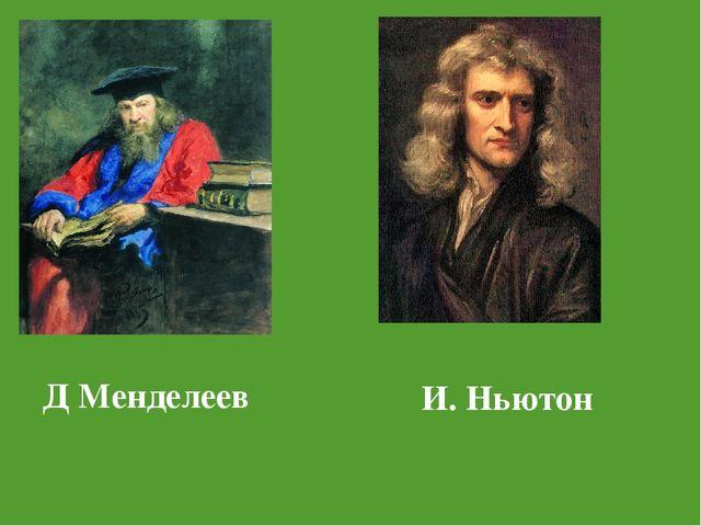 Д Менделеев И. Ньютон