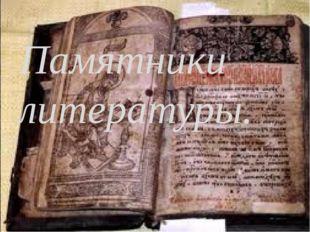 Памятники литературы.