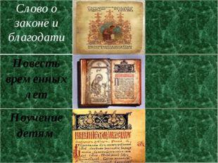 Слово о законе и благодати Митрополит Илларион XIвек Повесть временныхлет Не