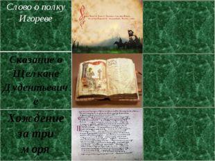 Слово ополку Игореве автор неизвестен КонецXIIвека Сказание оЩелканеДудентьев