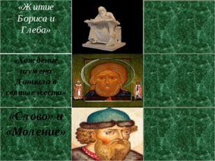 «Житие Бориса и Глеба» Монах Нестор XIвек «Хождение игумена Даниила в святыем