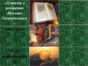 «Повесть оразорении МосквыТохтамышем» Летописныйсвод XVвек «Апостол» Иван Фед