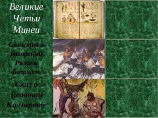 ВеликиеЧетьи Минеи МитрополитМакарий XVIвек Сказание о разорении Рязани Батые