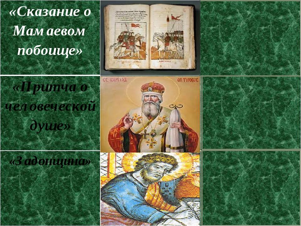 «Сказание о Мамаевом побоище» автор неизвестен XIVвек «Притча о человеческой...