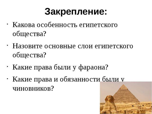 Закрепление: Какова особенность египетского общества? Назовите основные слои...