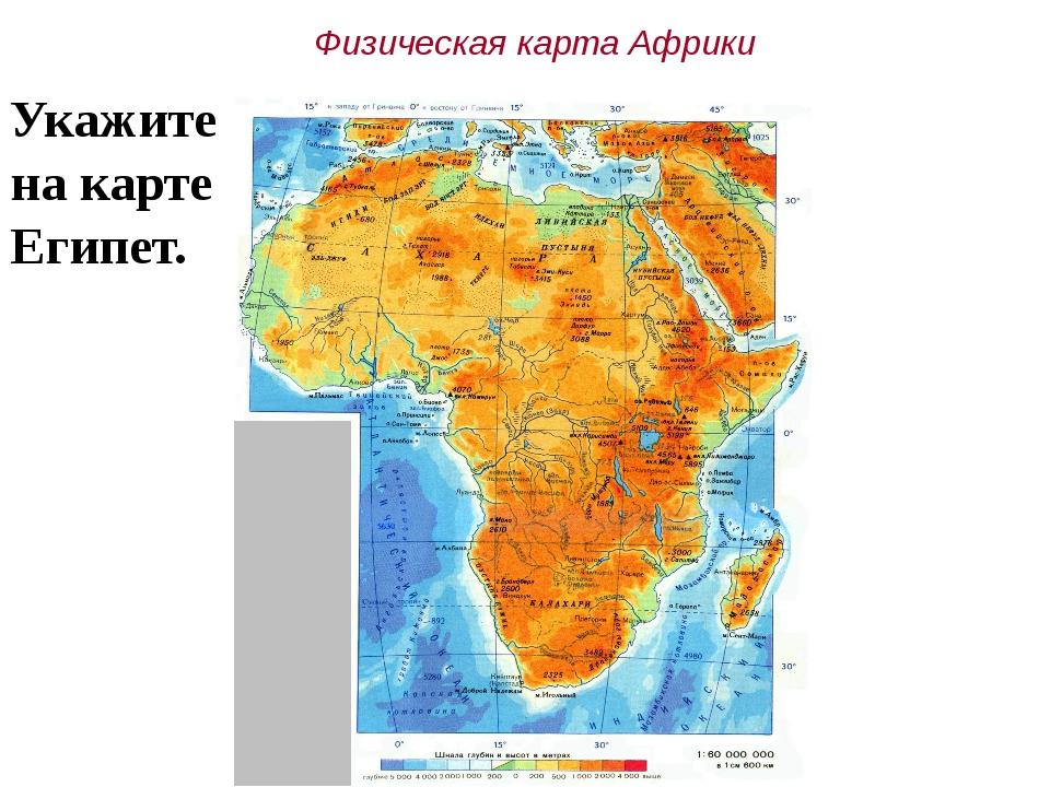 Укажите на карте Египет.