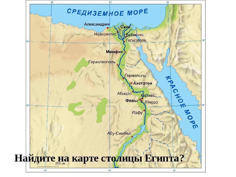 Найдите на карте столицы Египта?