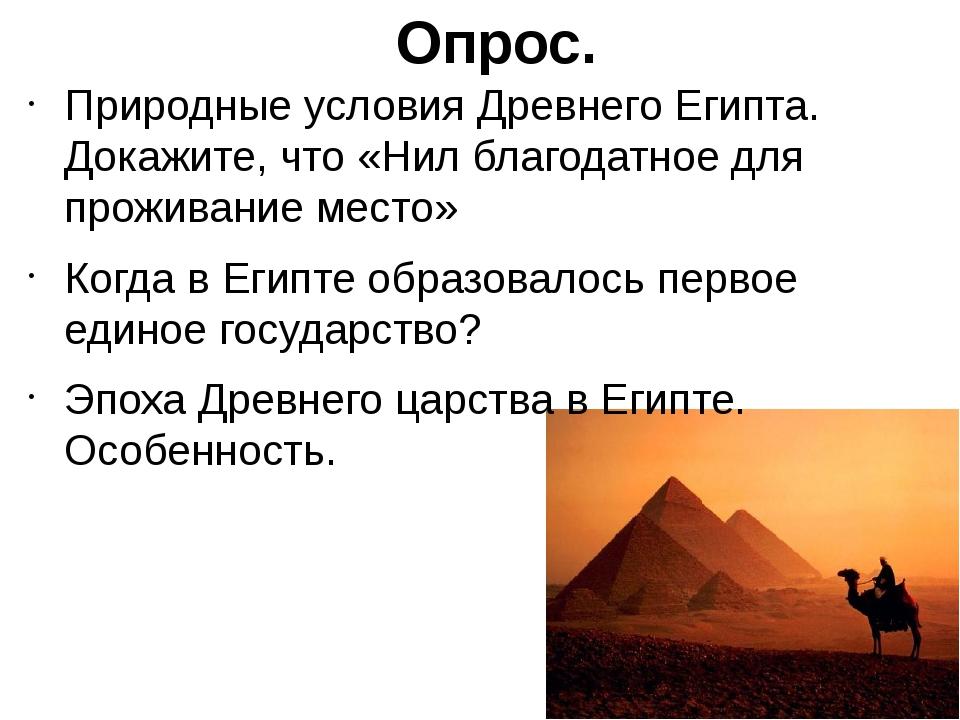 Опрос. Природные условия Древнего Египта. Докажите, что «Нил благодатное для...