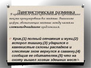 Лингвистическая разминка В приведенном ниже предложении из прочитанного текст