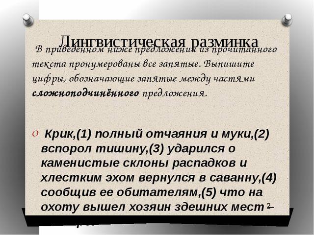 Лингвистическая разминка В приведенном ниже предложении из прочитанного текст...