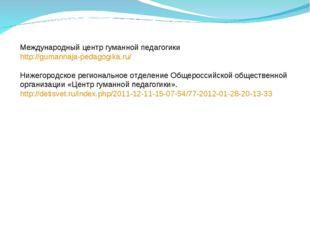 Международный центр гуманной педагогики http://gumannaja-pedagogika.ru/ Ниже