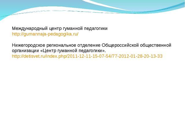 Международный центр гуманной педагогики http://gumannaja-pedagogika.ru/ Ниже...