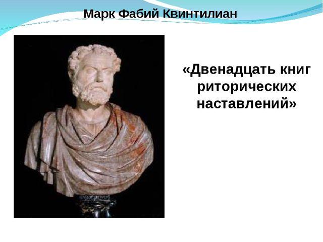 «Двенадцать книг риторических наставлений» Марк Фабий Квинтилиан