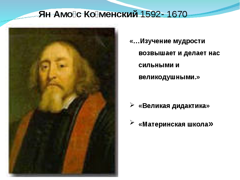 Ян Амо́с Ко́менский1592- 1670 «…Изучение мудрости возвышает и делает нас сил...