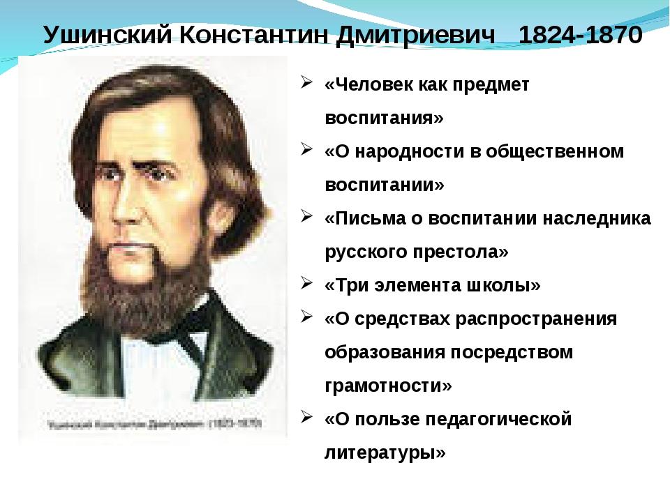 «Человек как предмет воспитания» «О народности в общественном воспитании» «Пи...