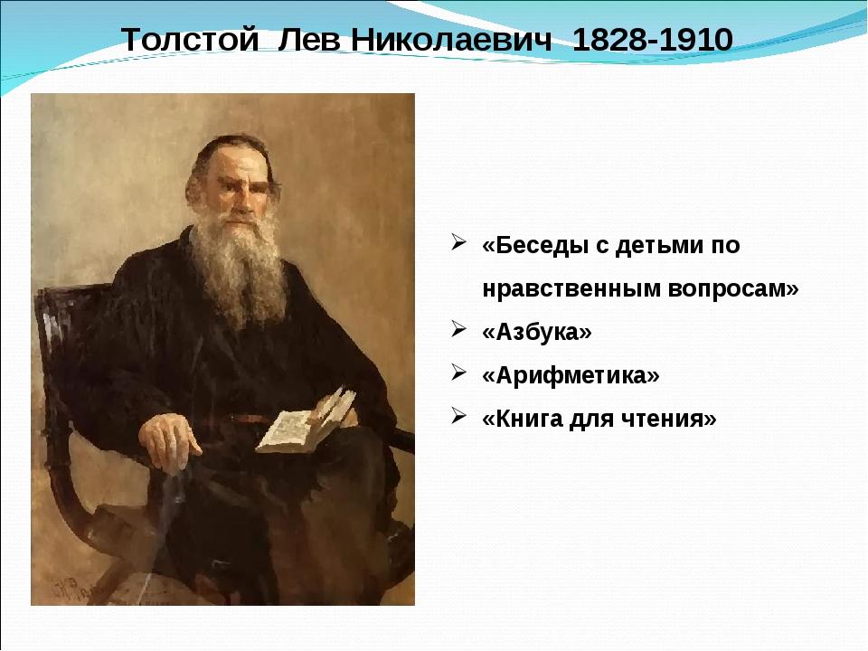 Толстой Лев Николаевич 1828-1910 «Беседы с детьми по нравственным вопросам» «...