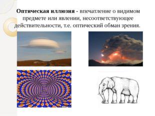 Оптическая иллюзия - впечатление о видимом предмете или явлении, несоответств