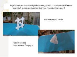 Невозможный треугольник Пенроуза Невозможный забор В результате длительной ра