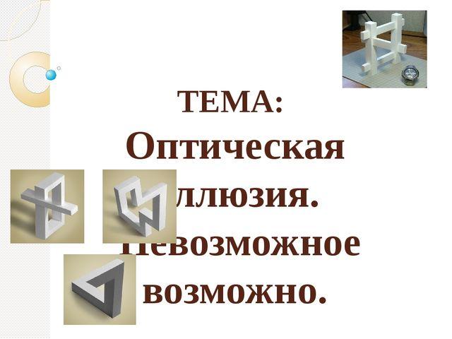 Автор: Мамедов Антон, ученик 4 «А» класса ГБОУ СОШ № 13 г.Чапаевска  Руково...