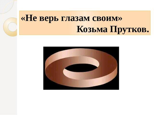 СПАСИБО ЗА ВНИМАНИЕ! «Не верь глазам своим» Козьма Прутков.