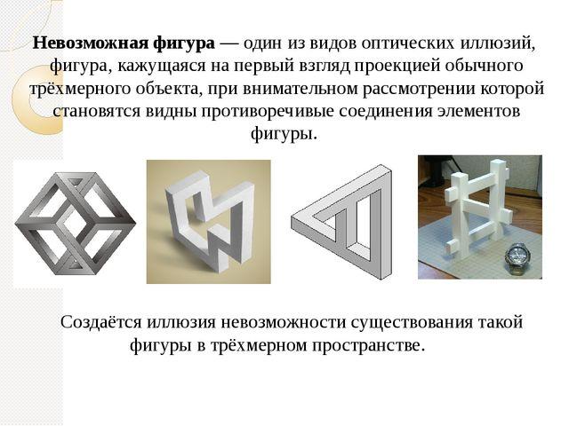 Невозможная фигура— один из видов оптических иллюзий, фигура, кажущаяся на п...