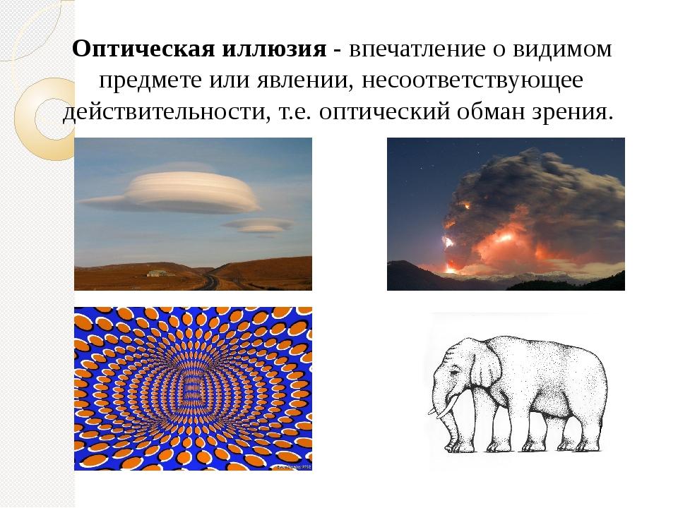 Оптическая иллюзия - впечатление о видимом предмете или явлении, несоответств...