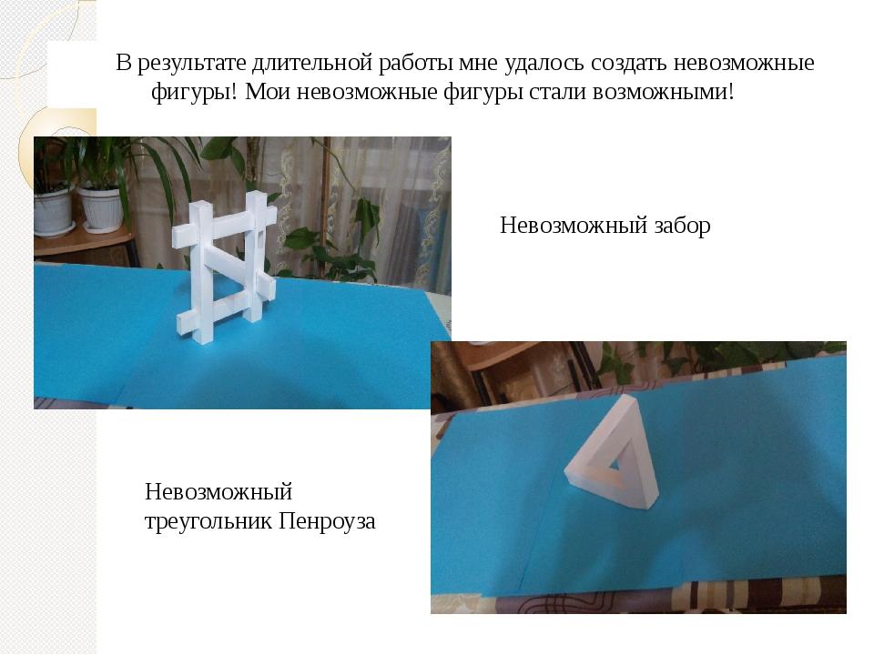 Невозможный треугольник Пенроуза Невозможный забор В результате длительной ра...