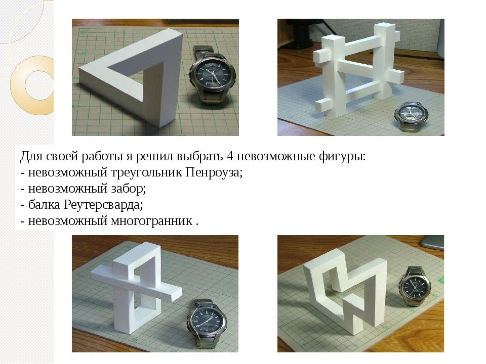 Для своей работы я решил выбрать 4 невозможные фигуры: - невозможный треуголь...