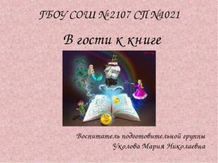 Воспитатель подготовительной группы Уколова Мария Николаевна ГБОУ СОШ № 2107