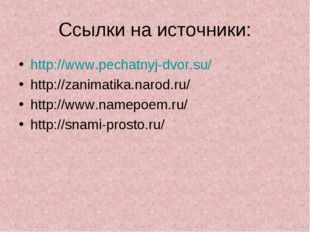 Ссылки на источники: http://www.pechatnyj-dvor.su/ http://zanimatika.narod.ru