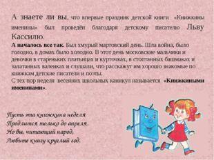 А знаете ли вы, что впервые праздник детской книги «Книжкины именины» был про