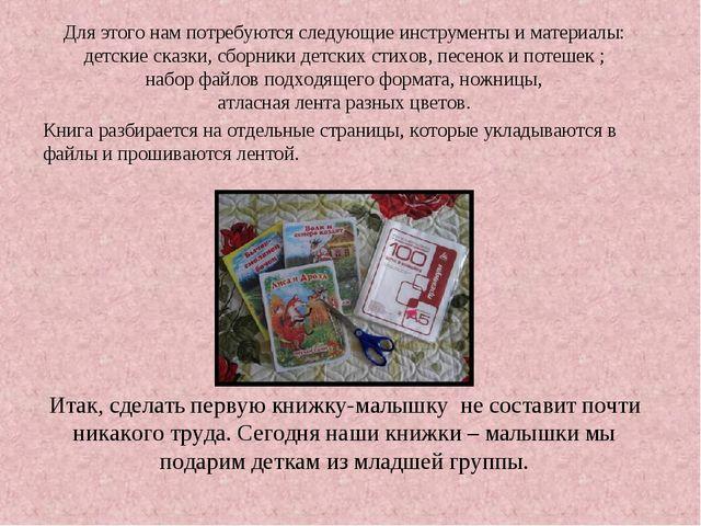 Для этого нам потребуются следующиеинструменты и материалы: детские сказки,...