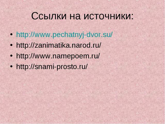 Ссылки на источники: http://www.pechatnyj-dvor.su/ http://zanimatika.narod.ru...