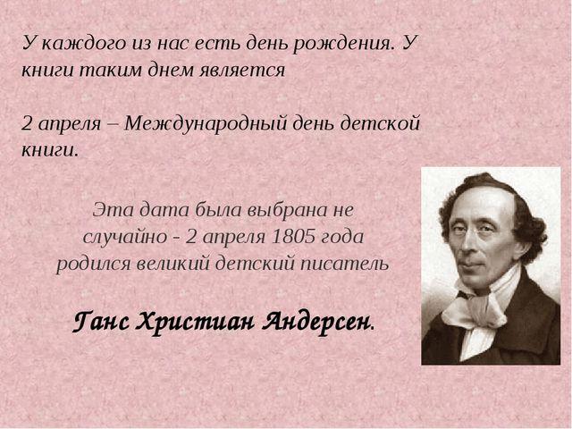 Эта дата была выбрана не случайно - 2 апреля 1805 года родился великий детск...