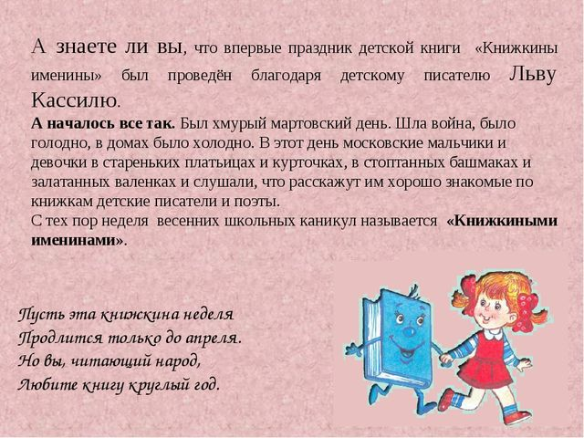А знаете ли вы, что впервые праздник детской книги «Книжкины именины» был про...