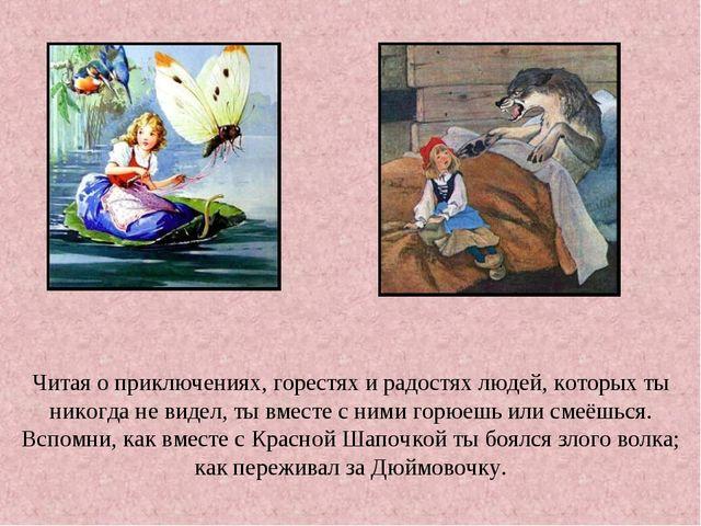 Читая о приключениях, горестях и радостях людей, которых ты никогда не видел,...