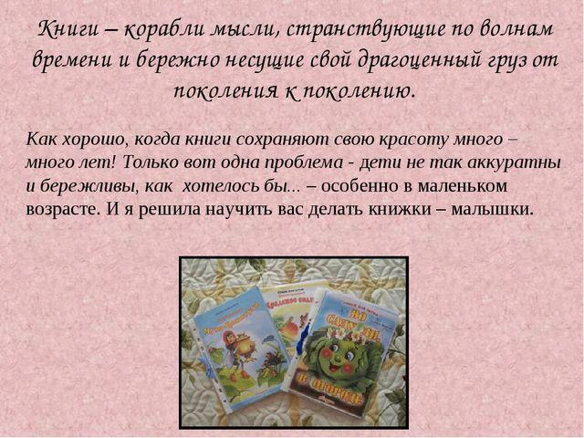 Книги – корабли мысли, странствующие по волнам времени и бережно несущие свой...