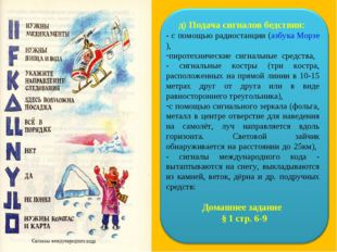 д) Подача сигналов бедствия: - с помощью радиостанции (азбука Морзе), пиротех