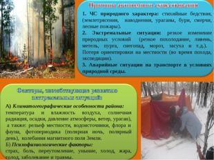 1. ЧС природного характера: стихийные бедствия, (землетрясения, наводнения, у