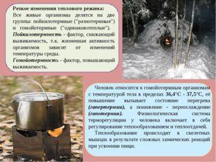 Резкое изменения теплового режима: Все живые организмы делятся на две группы: