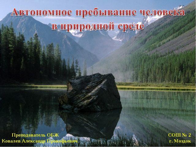 Преподаватель ОБЖ Ковалев Александр Прокофьевич СОШ № 2 г. Моздок