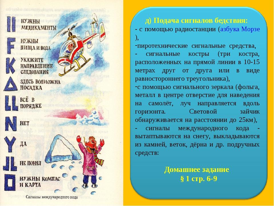 д) Подача сигналов бедствия: - с помощью радиостанции (азбука Морзе), пиротех...