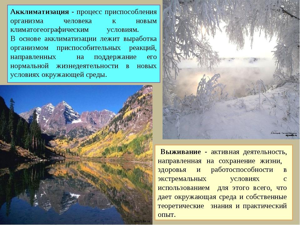 Акклиматизация - процесс приспособления организма человека к новым климатогео...