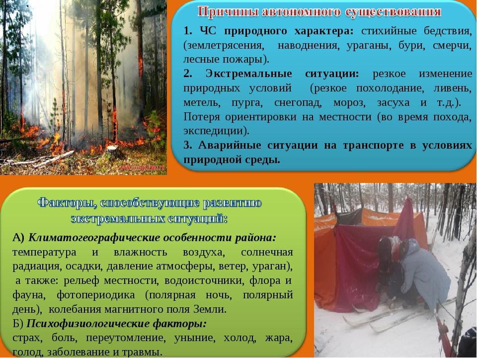 1. ЧС природного характера: стихийные бедствия, (землетрясения, наводнения, у...