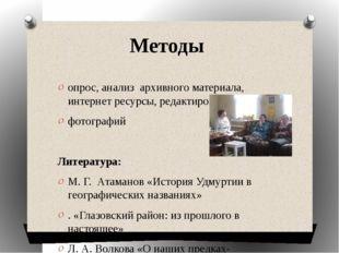 Методы опрос, анализ архивного материала, интернет ресурсы, редактирование фо