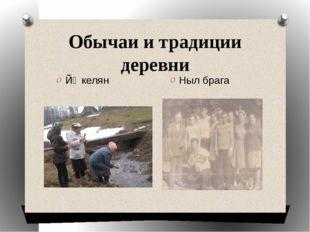 Обычаи и традиции деревни Йӧ келян Ныл брага