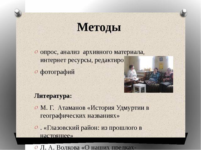 Методы опрос, анализ архивного материала, интернет ресурсы, редактирование фо...