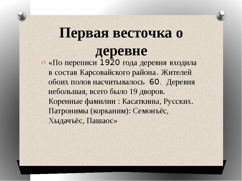 Первая весточка о деревне «По переписи 1920 года деревня входила в состав Кар...