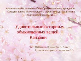 муниципальное казенное общеобразовательное учреждение «Средняя школа № 9 горо